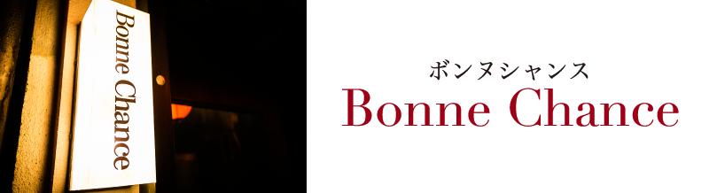Bonne Chance(ボンヌシャンス)